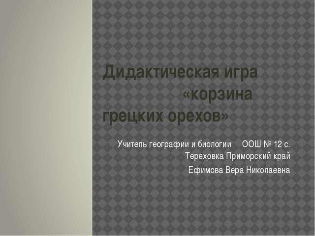 Дидактическая игра «корзина грецких орехов» Учитель географии и биологии ООШ...