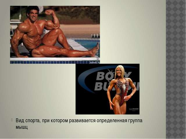 Вид спорта, при котором развивается определенная группа мышц