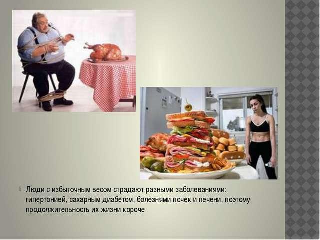 Люди с избыточным весом страдают разными заболеваниями: гипертонией, сахарны...