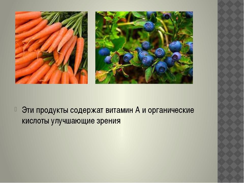 Эти продукты содержат витамин А и органические кислоты улучшающие зрения