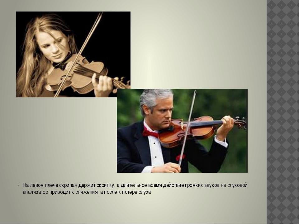 На левом плече скрипач держит скрипку, а длительное время действие громких з...