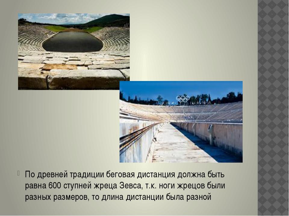 По древней традиции беговая дистанция должна быть равна 600 ступней жреца Зе...