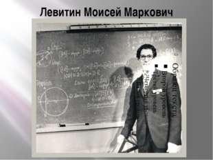Левитин Моисей Маркович В этом году ему исполнилось 90 лет. Когда мы были в г