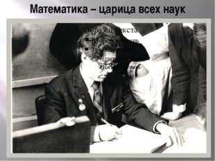 Математика – царица всех наук Когда к Днепропетровску подошли немцы, Моисей М