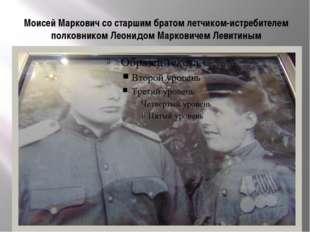 Моисей Маркович со старшим братом летчиком-истребителем полковником Леонидом