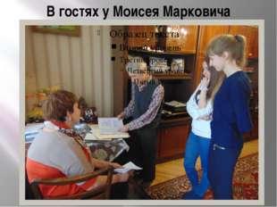 В гостях у Моисея Марковича В 1958 году пришел работать в школу №449 учителем