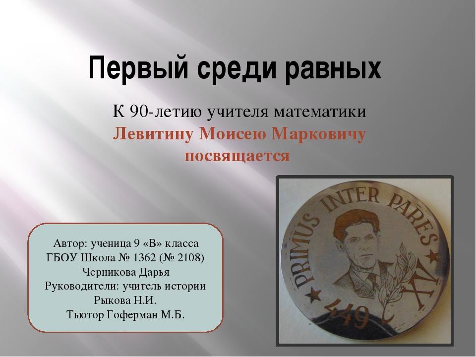 Первый среди равных К 90-летию учителя математики Левитину Моисею Марковичу п...