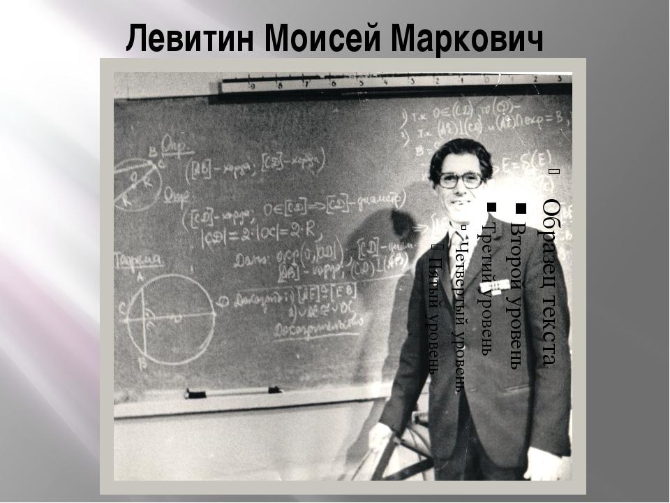 Левитин Моисей Маркович В этом году ему исполнилось 90 лет. Когда мы были в г...