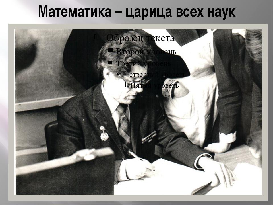 Математика – царица всех наук Когда к Днепропетровску подошли немцы, Моисей М...