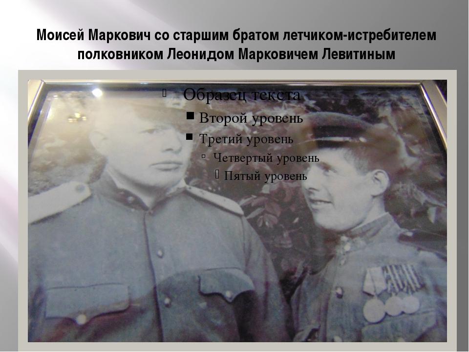 Моисей Маркович со старшим братом летчиком-истребителем полковником Леонидом...