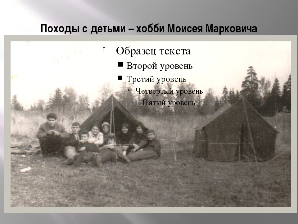 Походы с детьми – хобби Моисея Марковича Моисей Маркович очень любил спорт и...