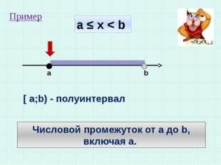 а ≤ х < b a b [ a;b) - полуинтервал Числовой промежуток от а до b, включая а.