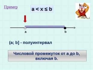 а < x ≤ b a b (a; b] - полуинтервал Числовой промежуток от а до b, включая b.