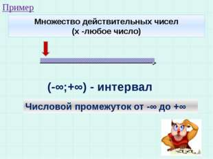 Множество действительных чисел (х -любое число) (-∞;+∞) - интервал Числовой п