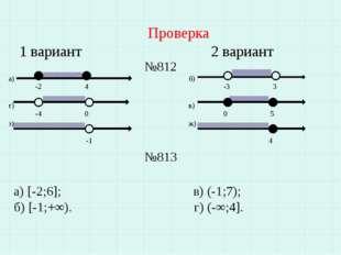Проверка 1 вариант 2 вариант а) б) г) в) з) ж) №812 №813 -2 4 -3 3 -4 0 0 5 -