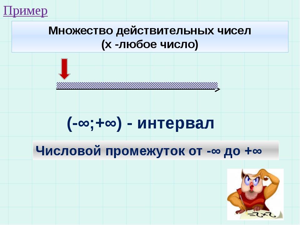 Множество действительных чисел (х -любое число) (-∞;+∞) - интервал Числовой п...