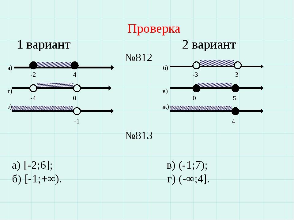 Проверка 1 вариант 2 вариант а) б) г) в) з) ж) №812 №813 -2 4 -3 3 -4 0 0 5 -...
