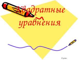 Квадратные уравнения 8 класс