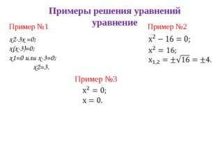 Примеры решения уравнений уравнение Пример №1 Пример №2 х2-3х =0; х(х-3)=0; х