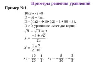 Пример №1 Примеры решения уравнений 10х2-х -2 =0 D = b2 – 4ac, D = (-1)2 – 4•