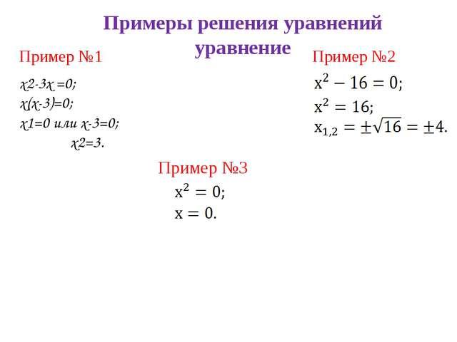 Примеры решения уравнений уравнение Пример №1 Пример №2 х2-3х =0; х(х-3)=0; х...