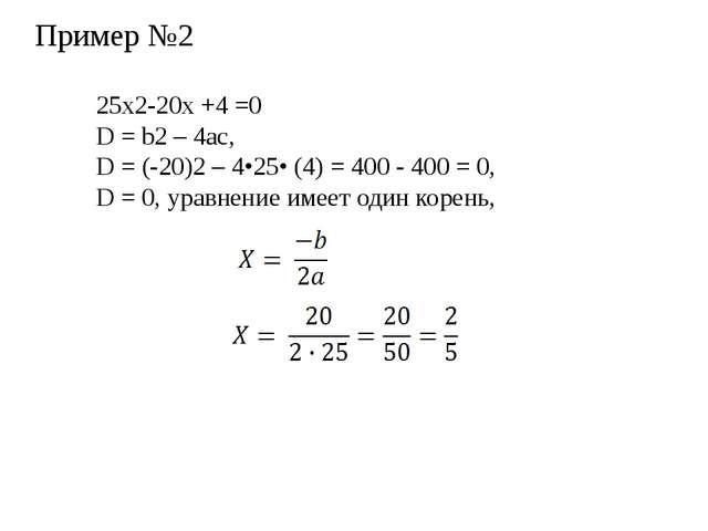 Пример №2 25х2-20х +4 =0 D = b2 – 4ac, D = (-20)2 – 4•25• (4) = 400 - 400 = 0...
