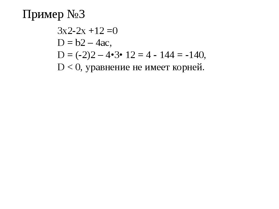 Пример №3 3х2-2х +12 =0 D = b2 – 4ac, D = (-2)2 – 4•3• 12 = 4 - 144 = -140, D...