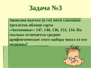 Записана высота (в см) пяти саженцев-трехлеток яблони сорта «Антоновка»: 147,