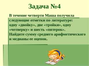 В течение четверти Маша получила следующие отметки по литературе: одну «двойк