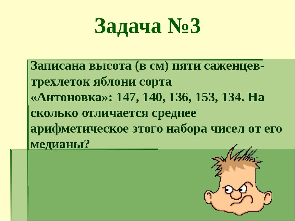 Записана высота (в см) пяти саженцев-трехлеток яблони сорта «Антоновка»: 147,...
