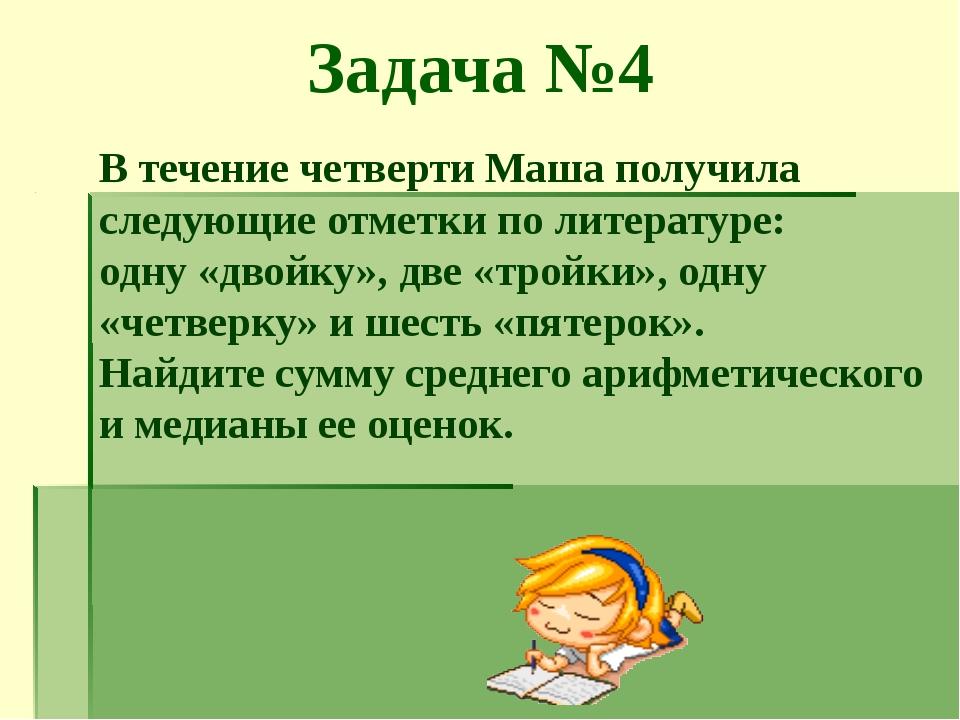 В течение четверти Маша получила следующие отметки по литературе: одну «двойк...