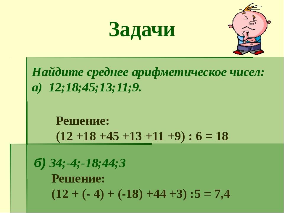 Задачи Найдите среднее арифметическое чисел: а) 12;18;45;13;11;9. Решение: (1...