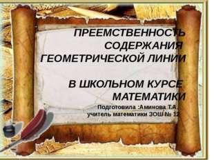 ПРЕЕМСТВЕННОСТЬ СОДЕРЖАНИЯ ГЕОМЕТРИЧЕСКОЙ ЛИНИИ В ШКОЛЬНОМ КУРСЕ МАТЕМАТИКИ П