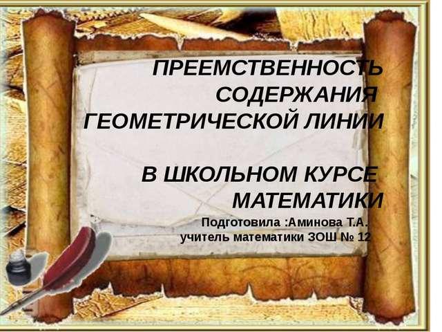 ПРЕЕМСТВЕННОСТЬ СОДЕРЖАНИЯ ГЕОМЕТРИЧЕСКОЙ ЛИНИИ В ШКОЛЬНОМ КУРСЕ МАТЕМАТИКИ П...