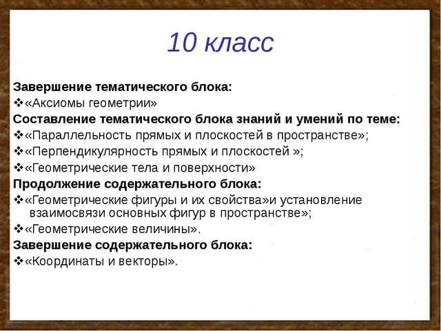 10 класс Завершение тематического блока: «Аксиомы геометрии» Составление тем...