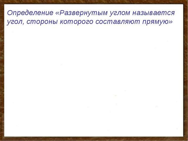 Определение «Развернутым углом называется угол, стороны которого составляют п...