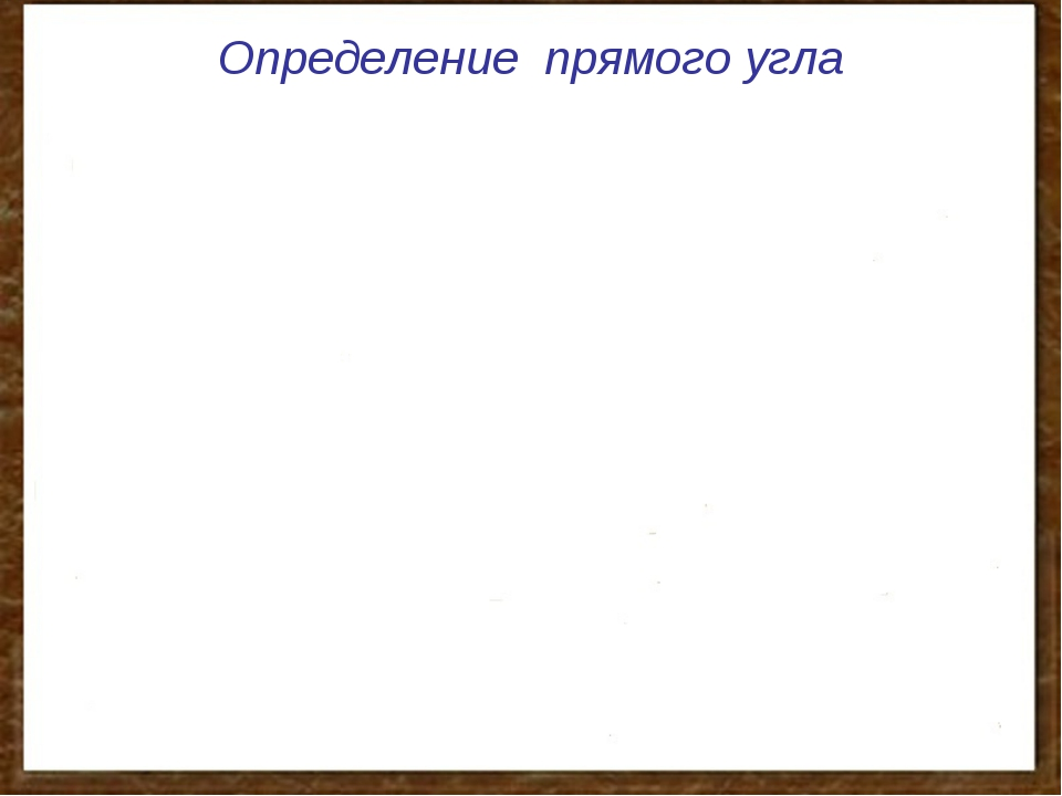 (А-прямой) U (А равен половине развернутого угла) (А-прямой) U (А равен полов...