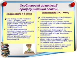 Особливості організації процесу шкільної освіти: основна школа (5-9 класи) да