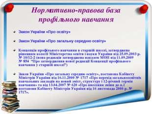 Нормативно-правова база профільного навчання Закон України «Про освіту» Закон