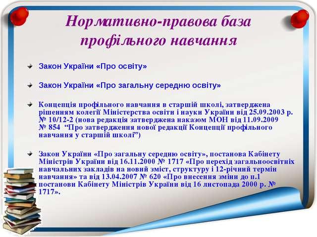 Нормативно-правова база профільного навчання Закон України «Про освіту» Закон...