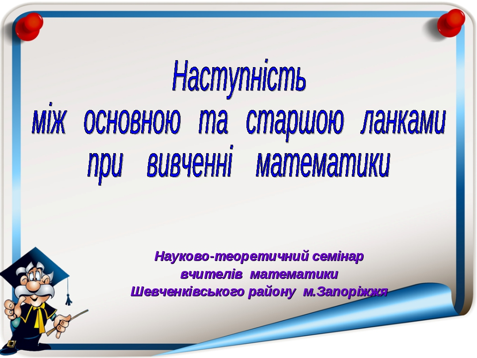 Науково-теоретичний семінар вчителів математики Шевченківського району м.Запо...