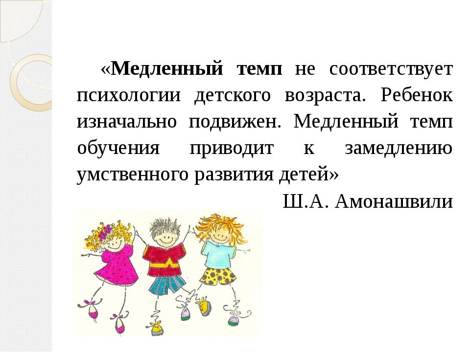 «Медленный темп не соответствует психологии детского возраста. Ребенок изнача...