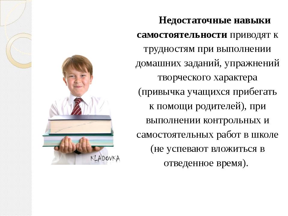 Недостаточные навыки самостоятельности приводят к трудностям при выполнении д...