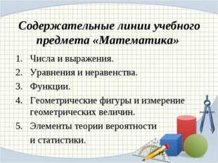 Содержательные линии учебного предмета «Математика» Числа и выражения. Уравне