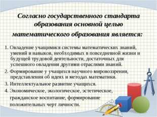 Согласно государственного стандарта образования основной целью математическог