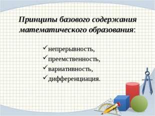 Принципы базового содержания математического образования: непрерывность, прее