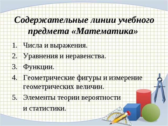 Содержательные линии учебного предмета «Математика» Числа и выражения. Уравне...