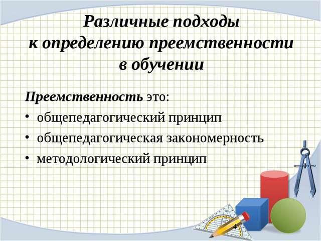 Различные подходы к определению преемственности в обучении Преемственность эт...