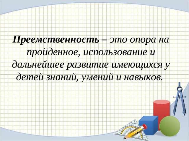 Преемственность – это опора на пройденное, использование и дальнейшее развити...