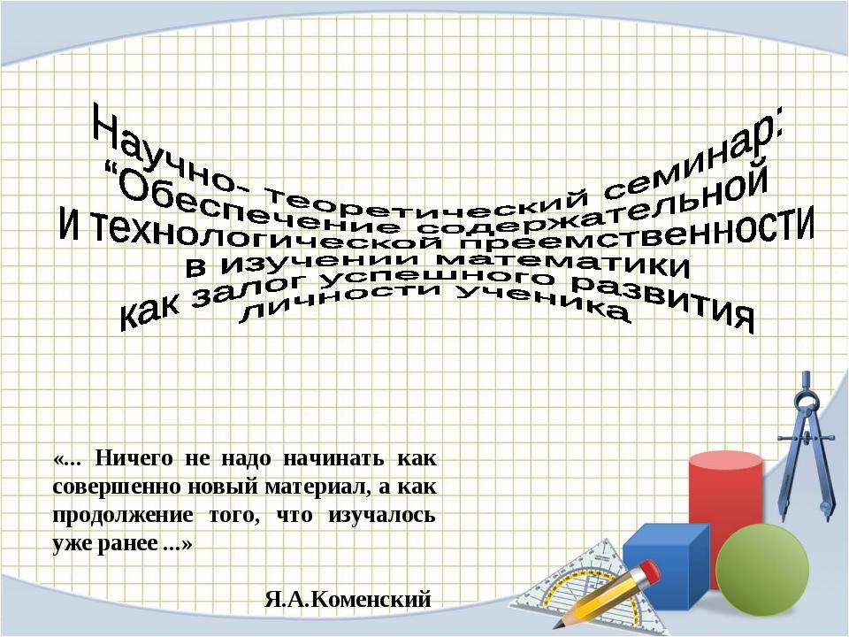 «... Ничего не надо начинать как совершенно новый материал, а как продолжение...